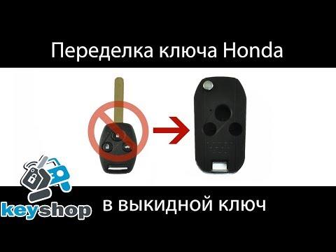 Замена корпуса ключа Хонда в выкидной ключ HONDA accord, civic, cr-v, pilot