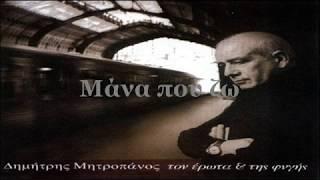 getlinkyoutube.com-Δημήτρης Μητροπάνος - Του έρωτα και  της φυγής (1998 - Full Album)
