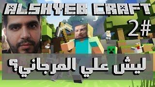getlinkyoutube.com-ليش علي المرجاني/ الشايب كرافت ح2 Minecraft