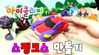getlinkyoutube.com-터닝메카드 스핑크스 만들기 Mecard Car Toys Making Clay Toys