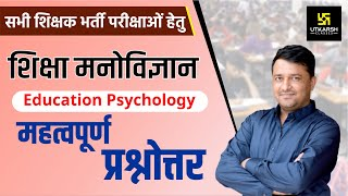 Uptet Special   Important Questions   Education Psychology   By Ankit Sir