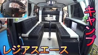 getlinkyoutube.com-レジアスエース スーパーGLキャンピングカー Recreational vehicle