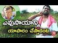 Bithiri Sathi Satire On Bill Gates - Run Agriculture Like Business Using Technology | Teenmaar News