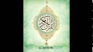 getlinkyoutube.com-Sura Yasin -36 Mishary Al Afasy | Bangla Audio Translation