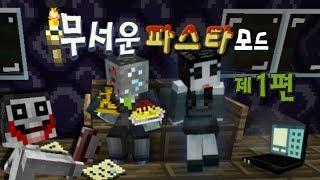 getlinkyoutube.com-마인크래프트 공포특집 크리피파스타 모드 1편 (CreepyPasta Mod) Minecraft