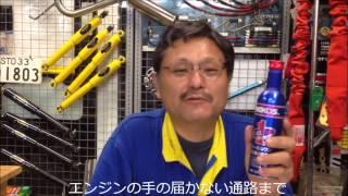 getlinkyoutube.com-エンジン性能を復活させる「フューエルワン」が売れてる理由 白岡・久喜・蓮田の自動車整備工場