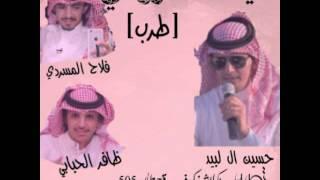 getlinkyoutube.com-شيلات [قزوعي -طرب]أداء حسين ال لبيد وفلاح المسردي وظافر الحبابي.