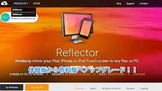 "iPhoneの画面をPCへ!""Reflector""試用版を有料版へ無料で変換!"