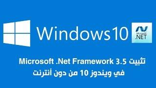 getlinkyoutube.com-الحلقة69: شرح تثبيت برنامج .net Framework 3.5 في ويندوز 10 من دون انترنت