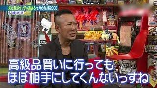 getlinkyoutube.com-名越稔洋 マツコ 矢部浩之 見た目がヤクザすぎる取締役 セガ 龍が如く SEGA
