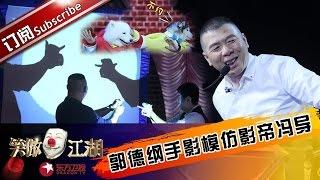 getlinkyoutube.com-《笑傲江湖》第二季第9期20151122:郭德纲手影模仿获赞 King Of Comedy II Ep9【东方卫视官方超清】