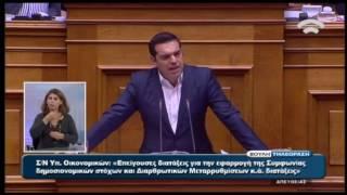 Newsbeast.gr - Ομιλία Τσίπρα για το πολυνομοσχέδιο