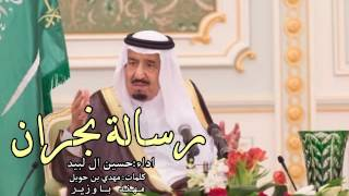 getlinkyoutube.com-شيلة رسالة نجران اداء حسين ال لبيد 2017 طرب Mp3