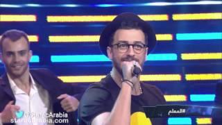 getlinkyoutube.com-سعد لمجرد- المعلم- البرايم 3 ستار اكاديمي 11