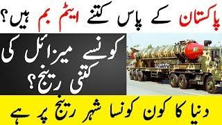 Pakistan K Pass Kitne Atom Bomb Hain Aur Kahan Tak Range Hai Unki   TUT
