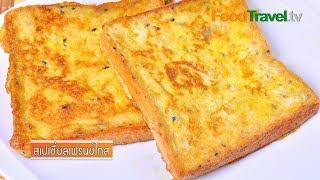 getlinkyoutube.com-สเปเชี่ยลเฟรนช์โทส Special French Toast