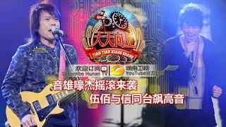 getlinkyoutube.com-《天天向上》20150403期: 伍佰与信同台飙高音 Day Day Up: Wu Bai and Shin Cross Over【湖南卫视官方版1080P】