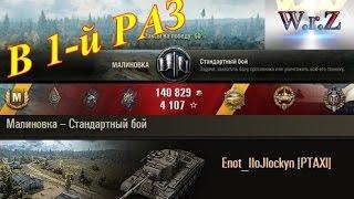 M46 Patton   ЭТО СЛУЧИЛОСЬ! ☆ Малиновка ☆ Лучшие бои World of Tanks
