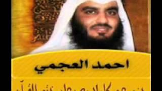 getlinkyoutube.com-جزء عم كاملا مع دعاء ختم القرآن بصوت أحمد بن علي العجمي
