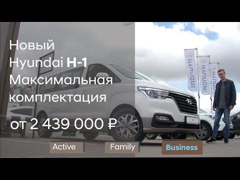 Hyundai H-1/Максимальная комплектация Business