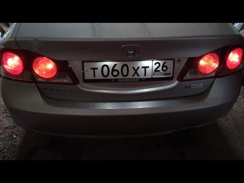 4 габарита сзади на Honda Civic 4D