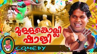 getlinkyoutube.com-മുള്ളക്കൊല്ലി ഷാജി   Pashanam Shaji Latest Comedy   Malayalam Comedy Show 2015 New