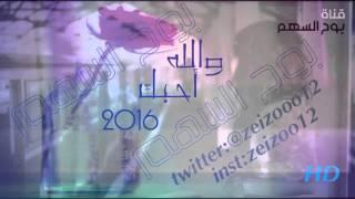 getlinkyoutube.com-شيلة | والله أحبك | 2016 تصميم بوح السهم