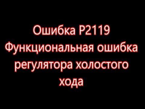 Ошибка Р2119 Функциональная ошибка регулятора холостого хода