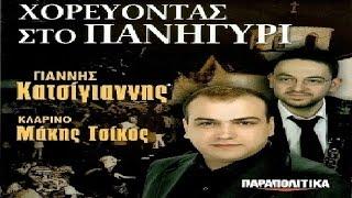 getlinkyoutube.com-Γιάννης Κατσίγιαννης - Χορεύοντας στο Πανηγύρι - FULL LIVE ALBUM