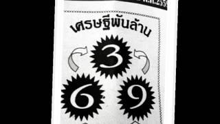 getlinkyoutube.com-หวยเด็ด เลขเด็ด หวยซองเศรษฐีพันล้าน งวดที่ 1/11/59
