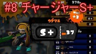 getlinkyoutube.com-【スプラトゥーン】#8 ガチマッチしなイカ?【実況】Splatoon