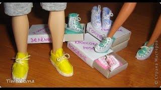 Как сделать кроссовки для кукол Монстер Хай и Барби