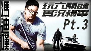 getlinkyoutube.com-【6tan】GTA5 Online 馮迪嘆歷險記 pt3