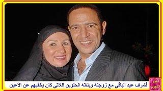 getlinkyoutube.com-أشرف عبد الباقى مع زوجته وبناته الحلوين اللاتى كان يخفيهم عن الأعين...!!