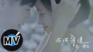 getlinkyoutube.com-韋禮安 Weibird Wei - 在你身邊 By Your Side (官方版MV) - 2014美國棉年度代言主題曲