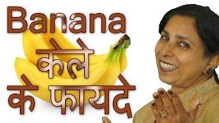 getlinkyoutube.com-Health Benefits of Banana | केले के फायदे । Ms Pinky Madaan