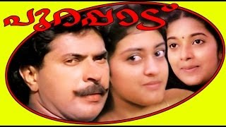 getlinkyoutube.com-Purappadu | Malayalam Full Movie | Mammootty & Revathi