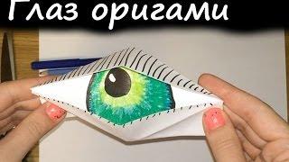 getlinkyoutube.com-Моргающий глаз из бумаги / Оригами своими руками