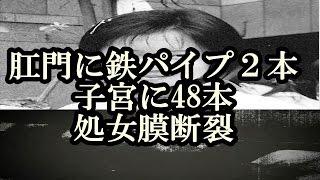 getlinkyoutube.com-【閲覧危険】女子高生コンクリ事件よりもひどい殺人事件!残虐なのはどっち?【極悪非道】