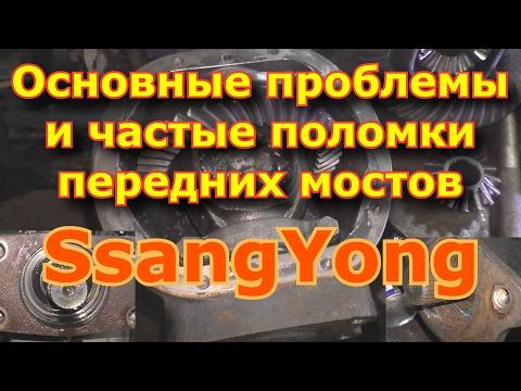 Основные проблемы и частые поломки передних мостов SsangYong/Breaking Front Axle SsangYong