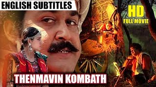 Thenmavin Kombath Movie with English Subtitles | Mohanlal, Shobana, Nedumudi Venu