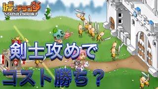 getlinkyoutube.com-【城とドラゴン】剣士攻めでコスト勝ちを狙う!〜トロフィーバトル〜【城ドラ】