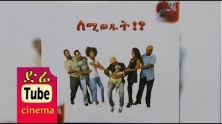 getlinkyoutube.com-Lemiwedut (ለሚወዱት) Latest Ethiopian Movie from DireTube Cinema