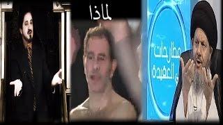 getlinkyoutube.com-السيد كمال الحيدري يستجيب لنداء د.عدنان ابراهيم و يصدم الشيعة