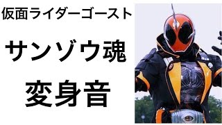 getlinkyoutube.com-【ネタバレ】仮面ライダーゴースト サンゾウ魂 変身音 DXゴーストドライバー DX Ghost Driver Sound Hacking