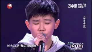 getlinkyoutube.com-中國達人秀第五季 萬宇豪 明天你好