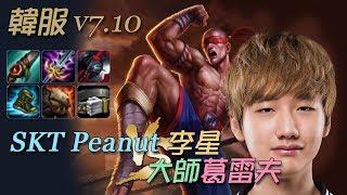 SKT Peanut 打野李星 vs 大師葛雷夫「S7 韓服高端」