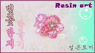"getlinkyoutube.com-[레진공예] 투명해서 더 예뻐  '벚꽃반지' 만들기""Resin art 3D Flower"""