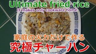 getlinkyoutube.com-究極チャーハンの作り方 ~家庭の火力と普通のフライパンだけで作る。How to make the ultimate fried rice