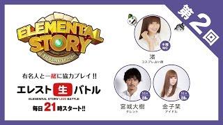 getlinkyoutube.com-『エレスト生バトル』第2回 MC渚 ゲスト宮城大樹  金子栞